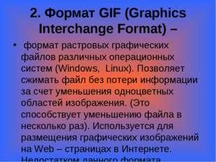 2. Формат GIF (Graphics Interchange Format) – формат растровых графических ф