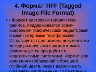 4. Формат TIFF (Tagged Image File Format) -формат растровых графических файл