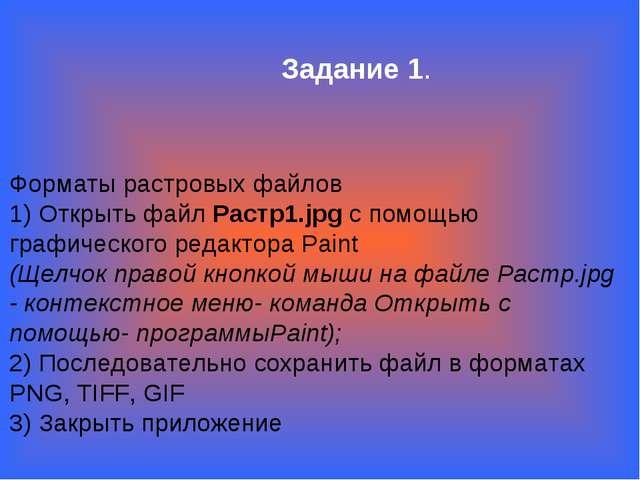 Форматы растровых файлов 1) Открыть файлРастр1.jpgс помощью графического ре...