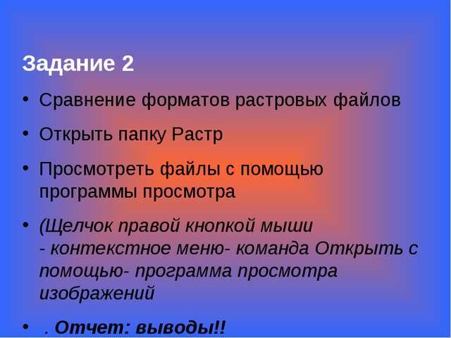 Задание 2 Сравнение форматов растровых файлов Открыть папку Растр Просмотрет...