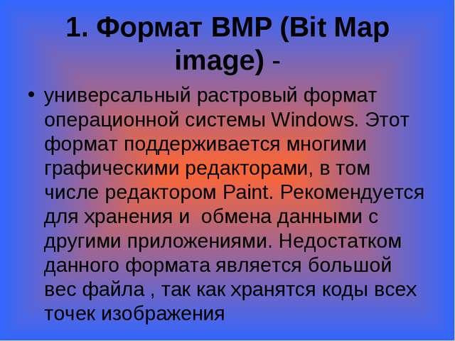 1. Формат BMP (Bit Map image)- универсальный растровый формат операционной с...