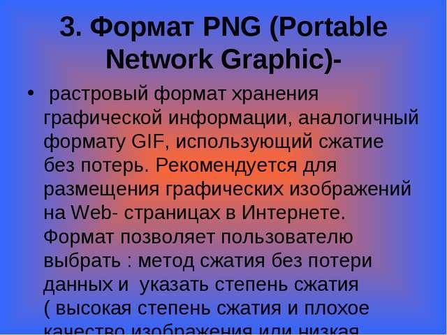 3. Формат PNG (Portable Network Graphic)- растровый формат хранения графичес...