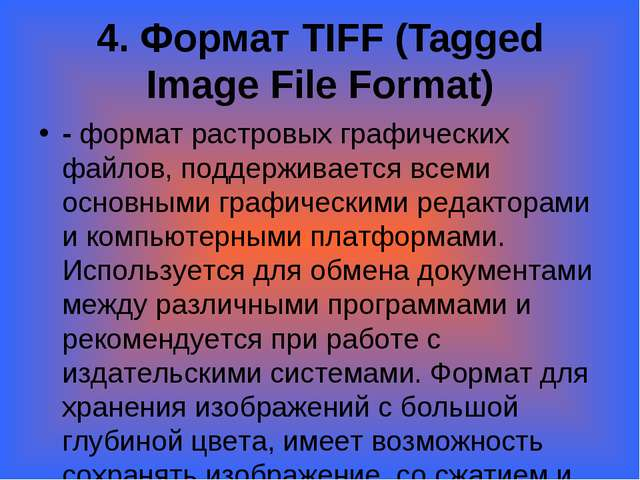 4. Формат TIFF (Tagged Image File Format) -формат растровых графических файл...