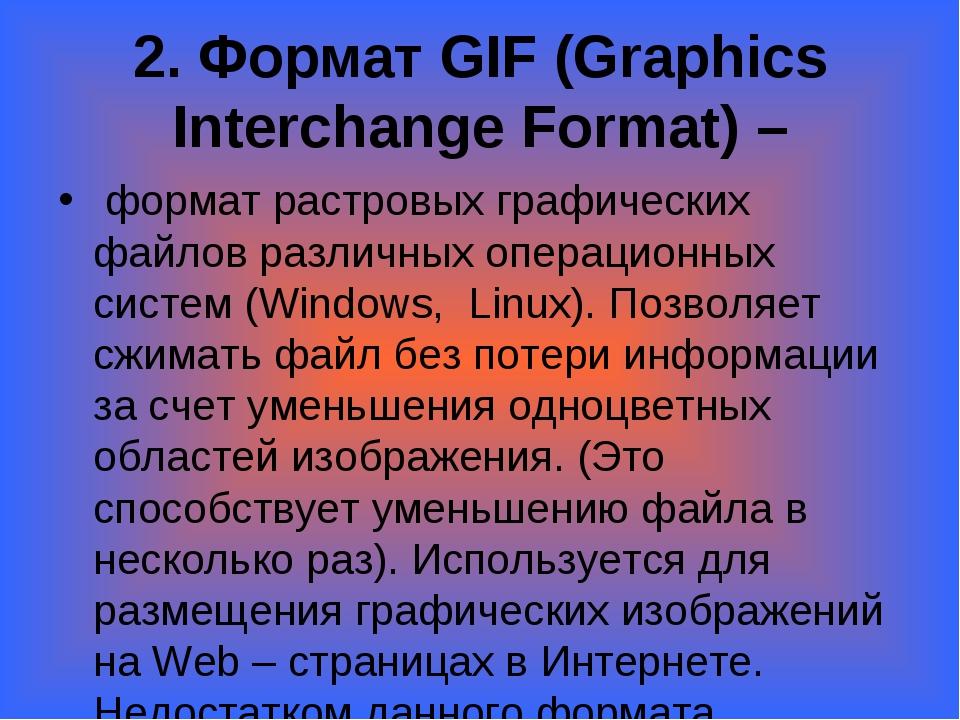 2. Формат GIF (Graphics Interchange Format) – формат растровых графических ф...