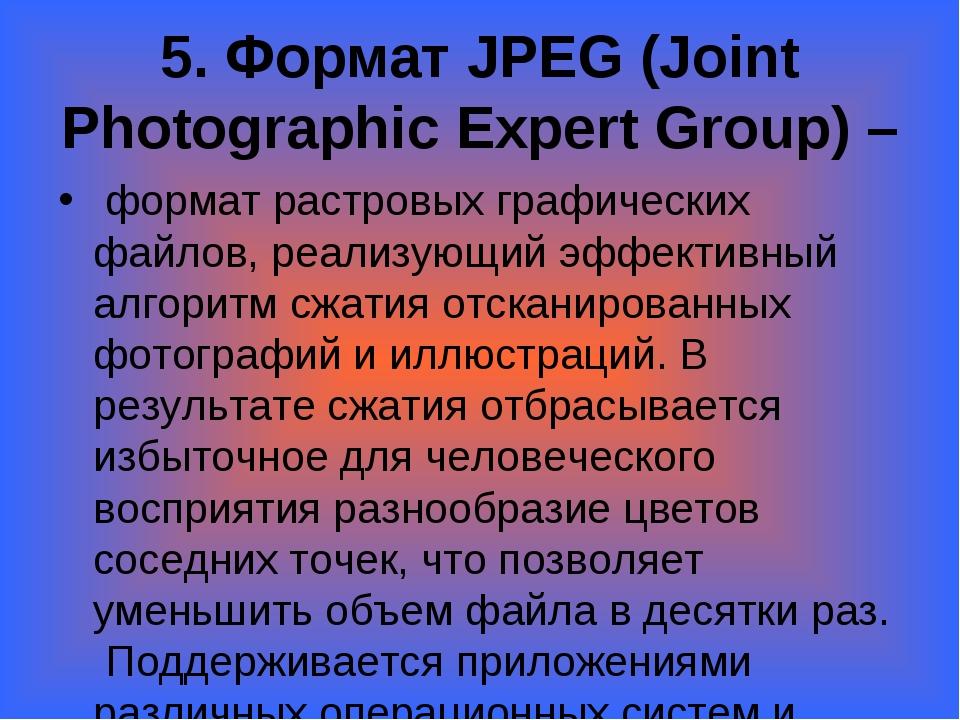 5. Формат JPEG (Joint Photographic Expert Group) – формат растровых графичес...