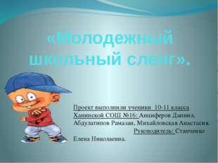 «Молодежный школьный сленг». Проект выполнили ученики 10-11 класса Ханинской