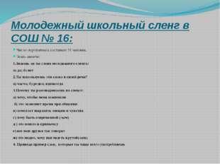 Молодежный школьный сленг в СОШ № 16: Число опрошенных составило 31 человек.