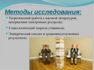 Методы исследования: Теоретический (работа с научной литературой, материалам