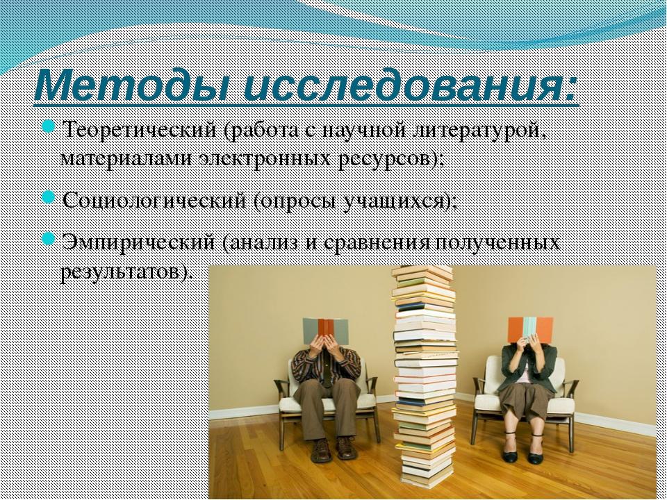 Методы исследования: Теоретический (работа с научной литературой, материалам...