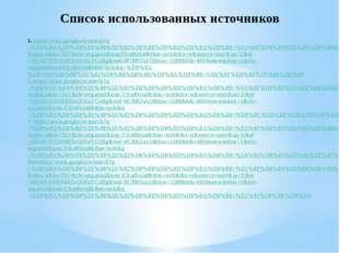 1. https://www.google.ru/search?q=%D0%BA%D0%B0%D1%80%D1%82%D0%B8%D0%BD%D0%BA%