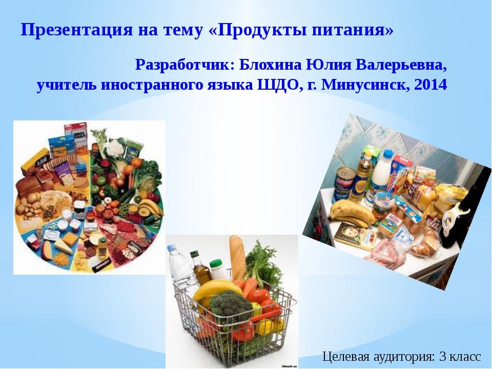 Презентация на тему «Продукты питания» Разработчик: Блохина Юлия Валерьевна,...