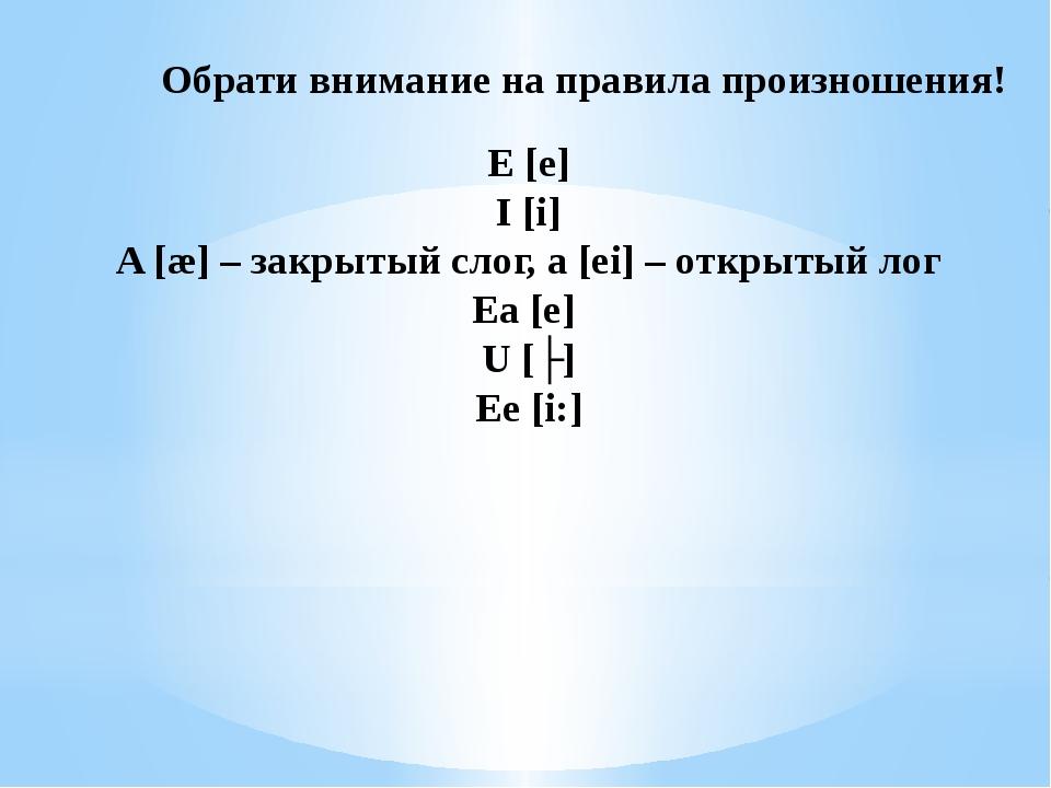 Обрати внимание на правила произношения! E [e] I [i] A [æ] – закрытый слог, a...