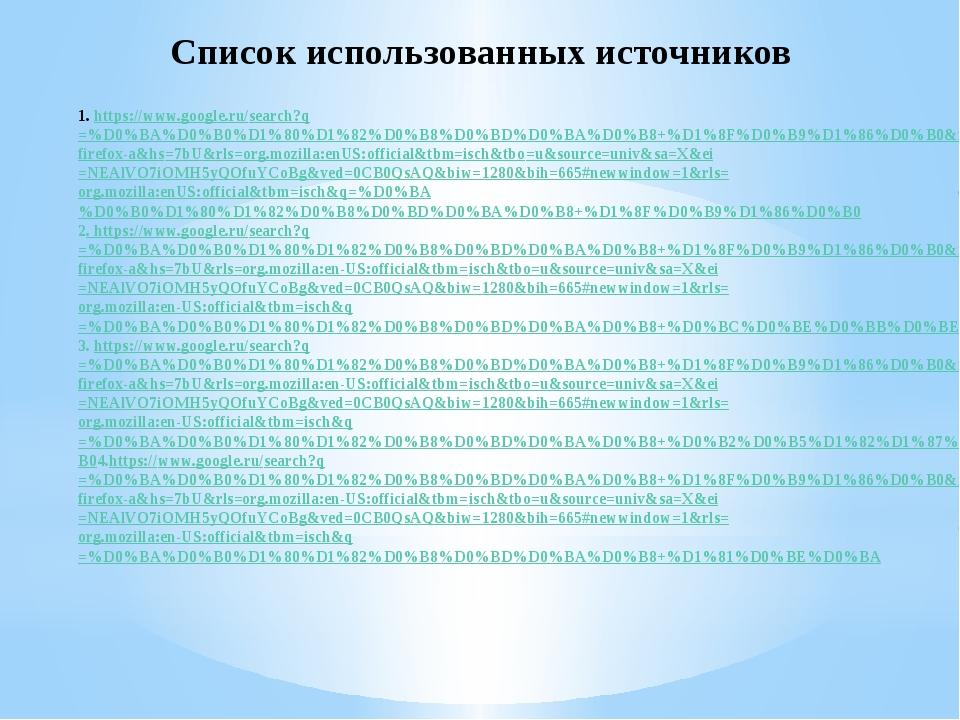 1. https://www.google.ru/search?q=%D0%BA%D0%B0%D1%80%D1%82%D0%B8%D0%BD%D0%BA%...