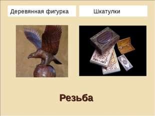 Резьба Деревянная фигурка Шкатулки