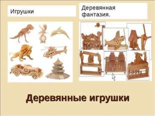 Деревянные игрушки Игрушки Деревянная фантазия.