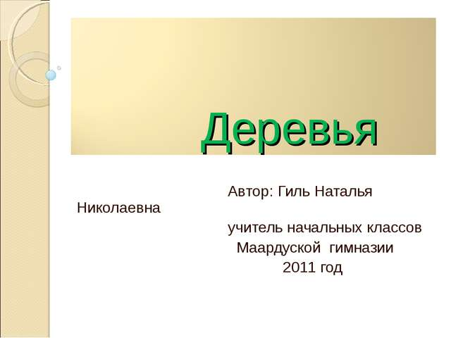 Автор: Гиль Наталья Николаевна учитель начальных классов Маардуской гимназии...