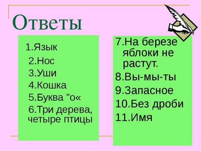 """Ответы 1.Язык 2.Нос 3.Уши 4.Кошка 5.Буква """"о« 6.Три дерева, четыре птицы 7.На..."""