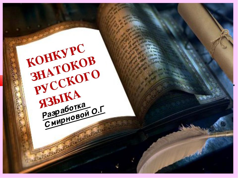 КОНКУРС ЗНАТОКОВ РУССКОГО ЯЗЫКА Разработка Смирновой О.Г