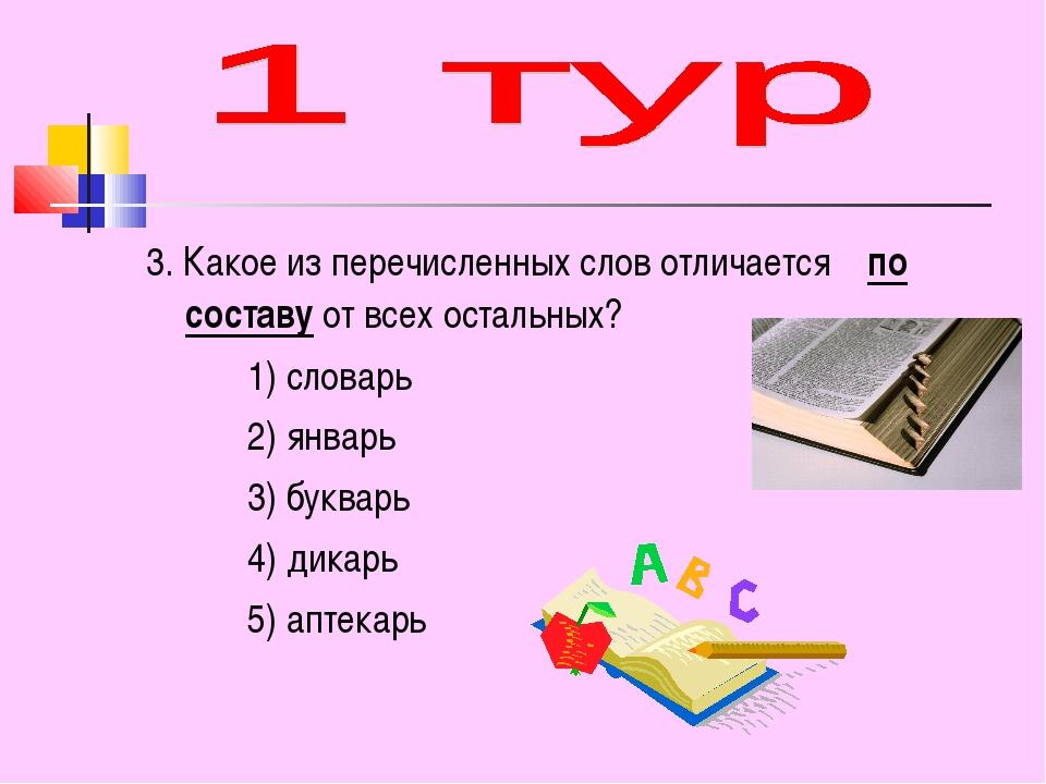 3. Какое из перечисленных слов отличается по составу от всех остальных? 1) сл...