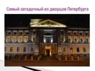 Самый загадочный из дворцов Петербурга