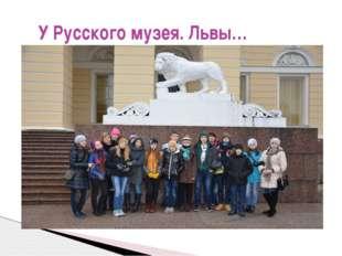 У Русского музея. Львы…