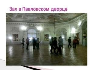 Зал в Павловском дворце