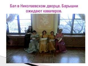 Бал в Николаевском дворце. Барышни ожидают кавалеров.