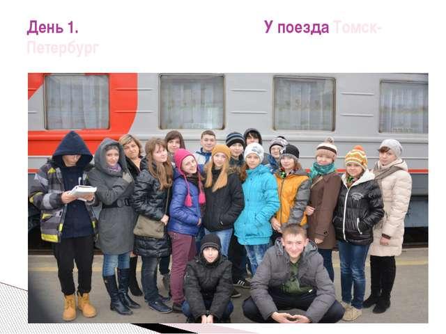 День 1. У поезда Томск-Петербург