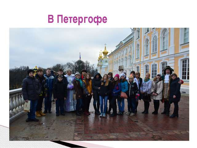 В Петергофе
