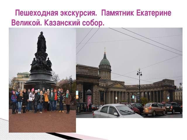 Пешеходная экскурсия. Памятник Екатерине Великой. Казанский собор.