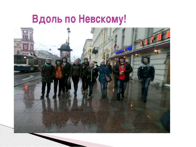 Вдоль по Невскому!