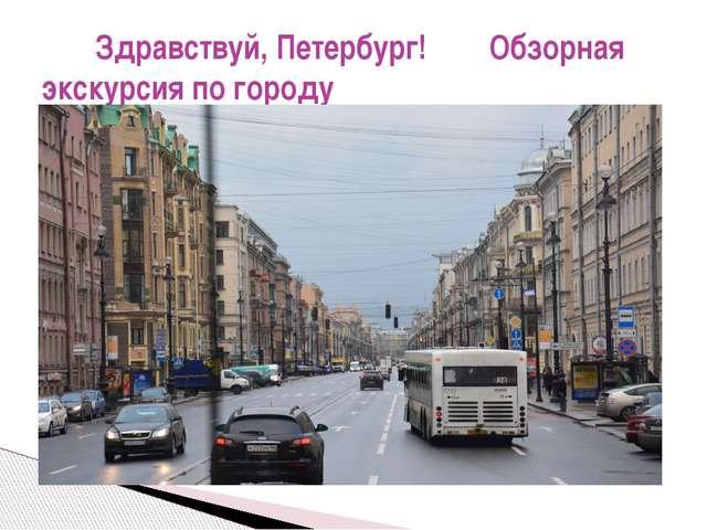 Здравствуй, Петербург! Обзорная экскурсия по городу