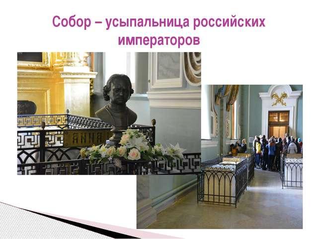 Собор – усыпальница российских императоров