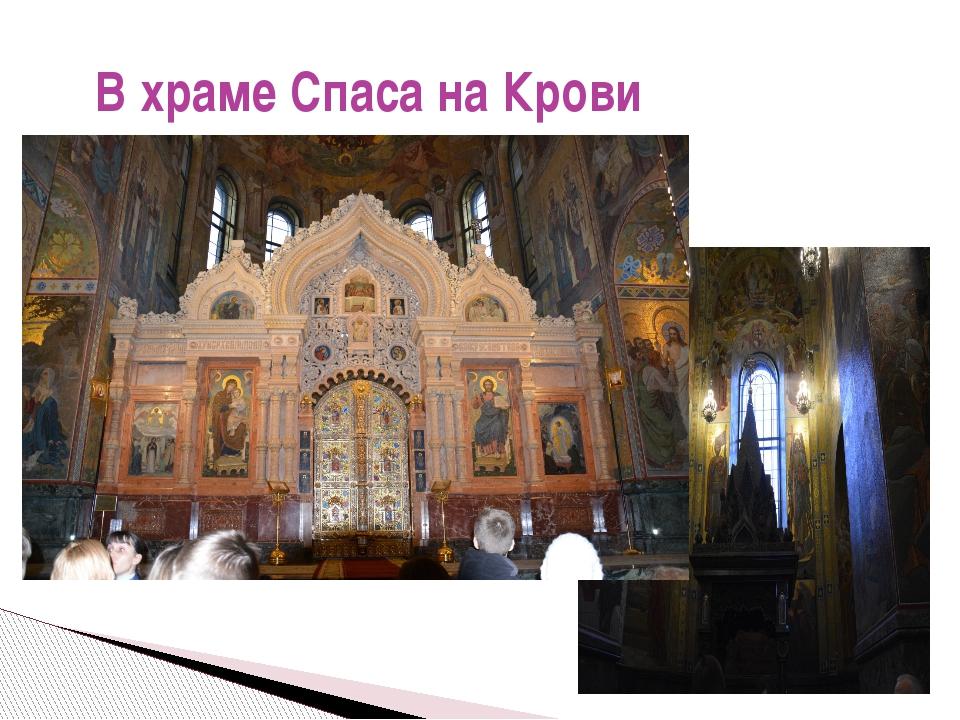 В храме Спаса на Крови