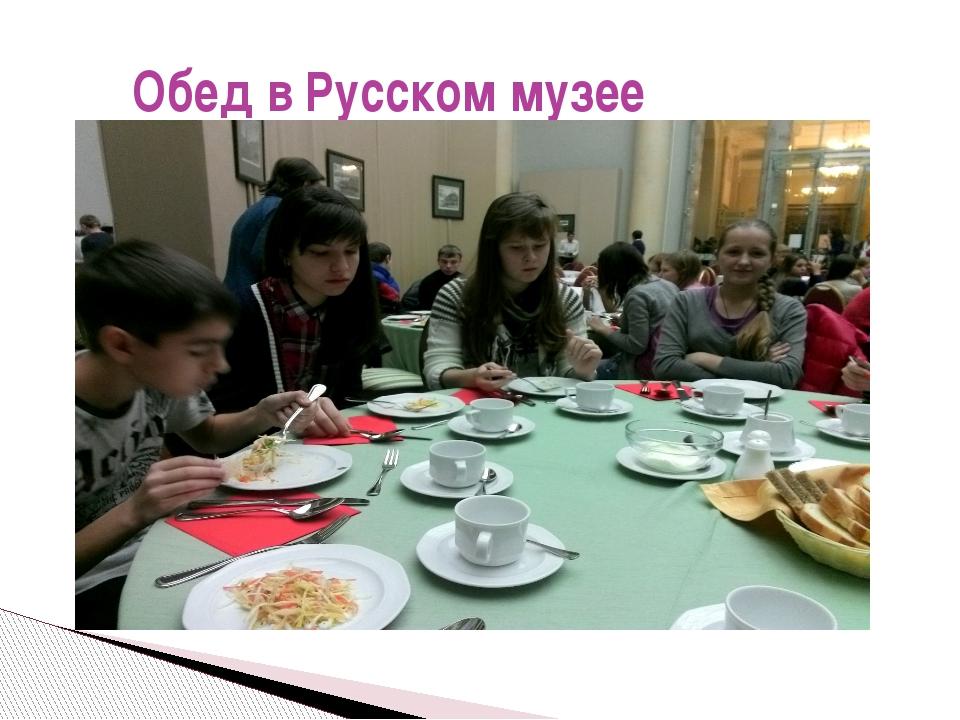 Обед в Русском музее