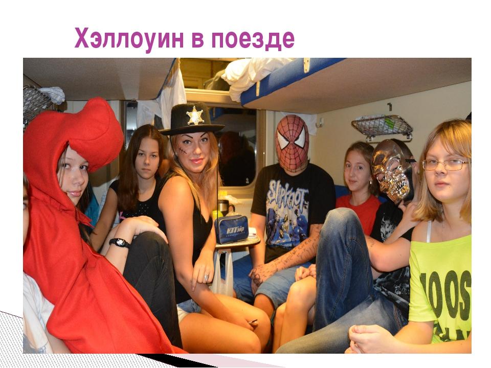 Хэллоуин в поезде