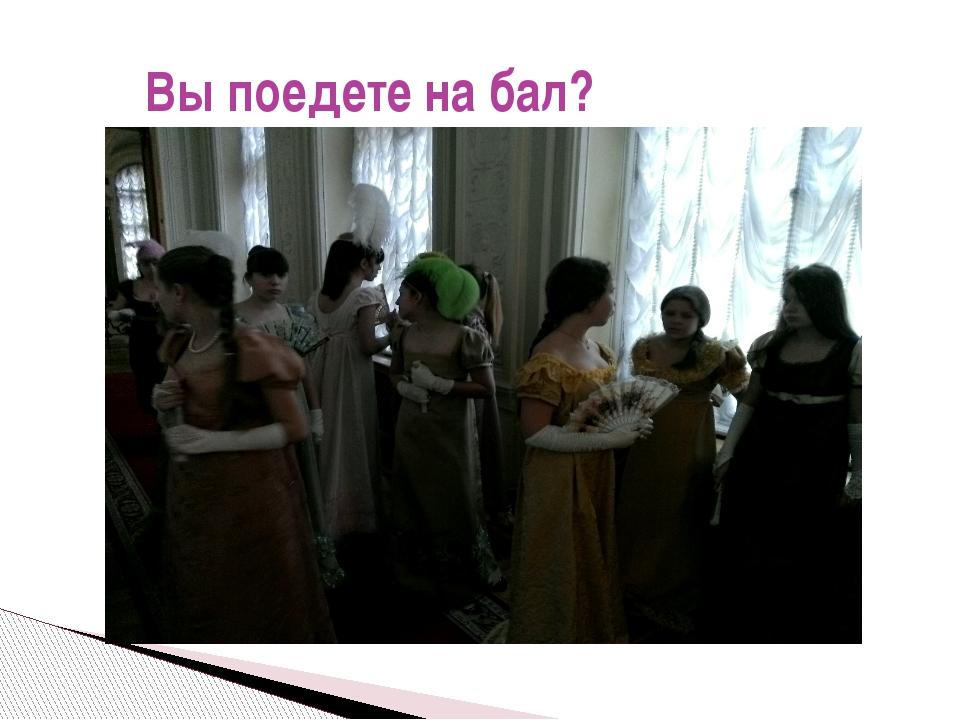 Вы поедете на бал?
