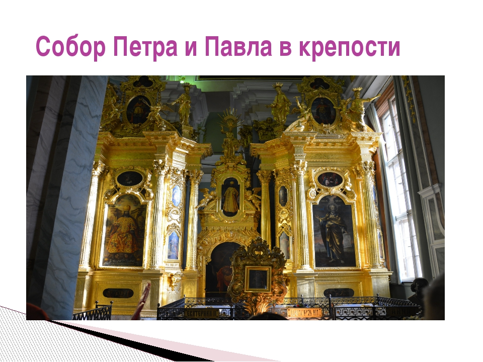 Собор Петра и Павла в крепости