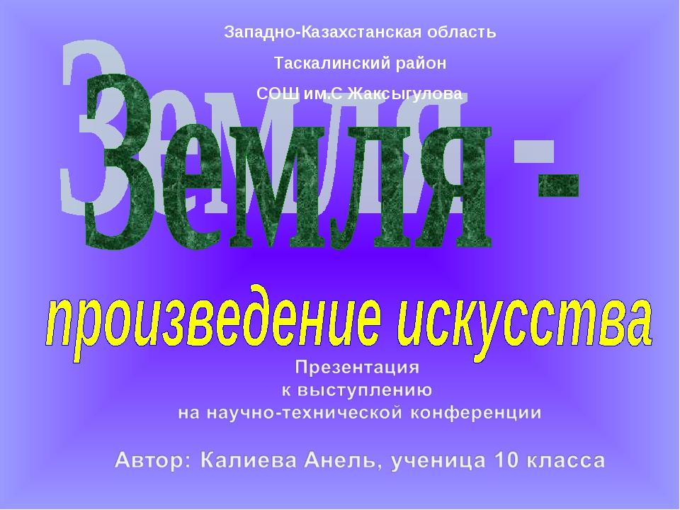 Западно-Казахстанская область Таскалинский район СОШ им.С Жаксыгулова