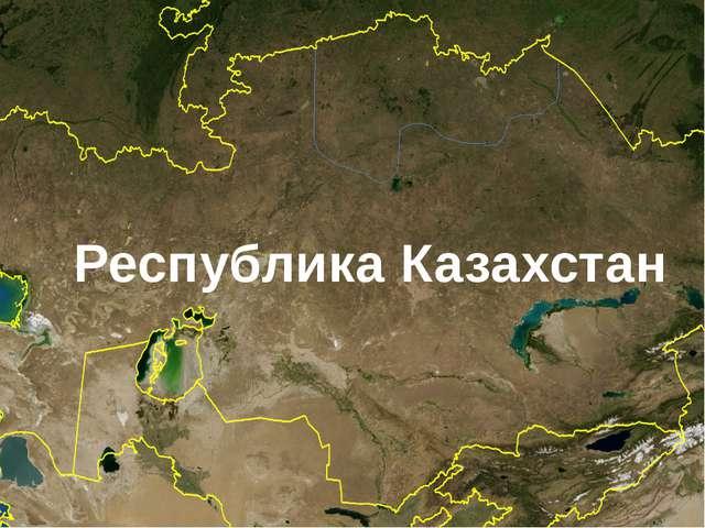 Евразия Республика Казахстан