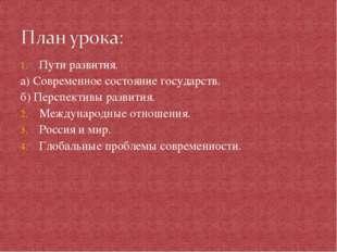 Пути развития. а) Современное состояние государств. б) Перспективы развития.