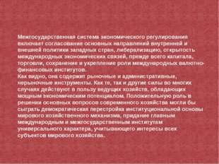 Межгосударственная система экономического регулирования включает согласование