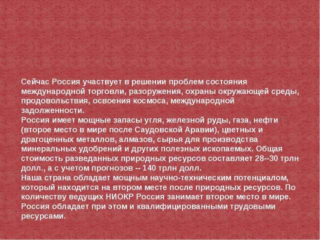 Сейчас Россия участвует в решении проблем состояния международной торговли, р...