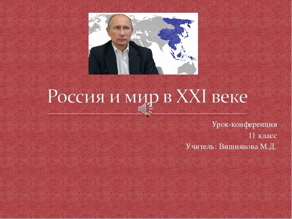 Урок-конференция 11 класс Учитель: Вишнякова М.Д.