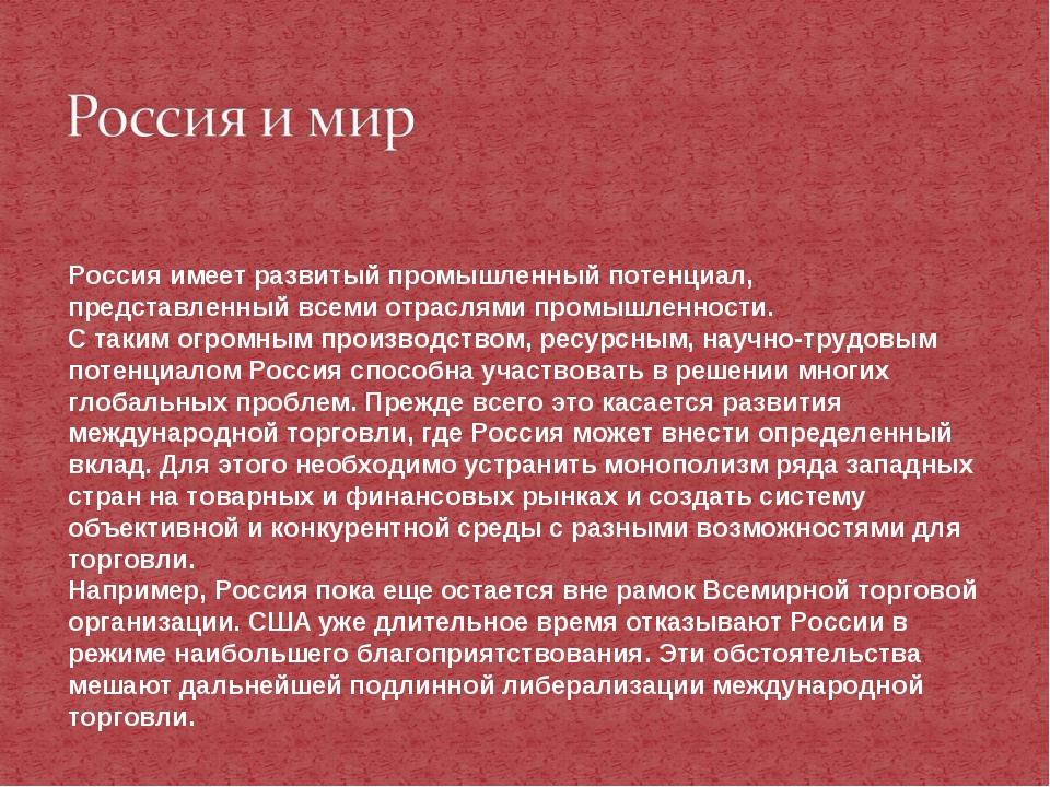 Россия имеет развитый промышленный потенциал, представленный всеми отраслями...
