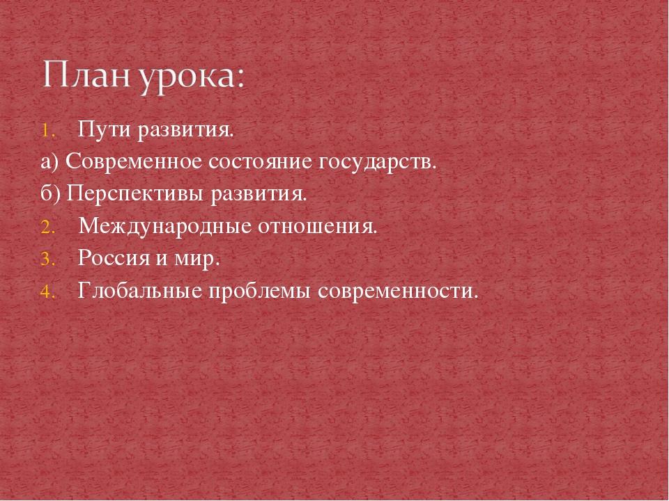 Пути развития. а) Современное состояние государств. б) Перспективы развития....
