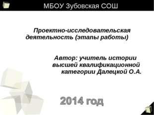 МБОУ Зубовская СОШ Проектно-исследовательская деятельность (этапы работы) Ав