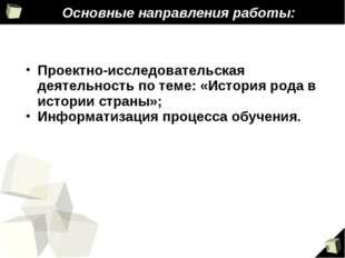 Основные направления работы: Проектно-исследовательская деятельность по теме: