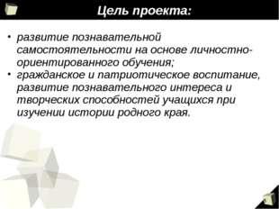Цель проекта: развитие познавательной самостоятельности на основе личностно-о