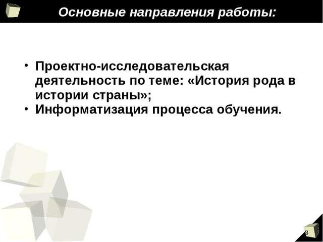 Основные направления работы: Проектно-исследовательская деятельность по теме:...